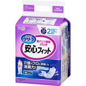 紙パンツと一緒に使う、尿とりパッドです。前後のテープで、ズレずにピタッ!紙パンツにそのまま貼れるので...