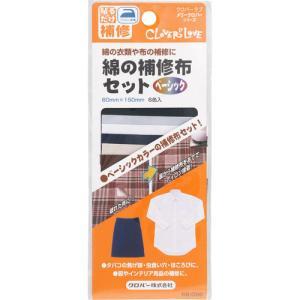 クロバーラブ メリークロバーシリーズ 綿の補修布セット(ベーシック) 6色