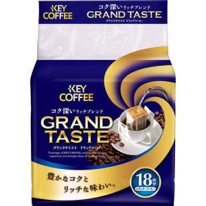 ※キーコーヒー ドリップバッグ グランドテイスト コク深いリッチブレンド 7g×18杯分 cocokarafine