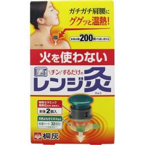 レンジ灸 本体(発熱体2個、粘着シート32枚入)|cocokarafine
