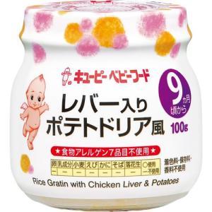 乳児用規格適用食品です。着色料・保存料・香料不使用鶏レバーと野菜を食べやすく仕上げたドリア風のごはん...