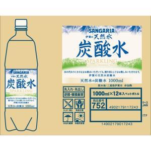 天然水 炭酸水 1000ml×12本(1ケース)...