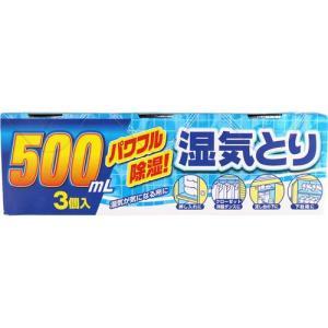 白元パワフル吸湿!湿気とり500ml×3個入|cocokarafine