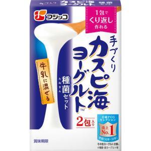 カスピ海ヨーグルト フジッコ 種菌セット 3g×2包 cocokarafine