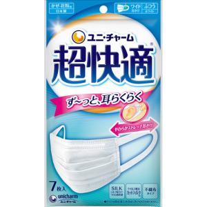 超快適マスクプリーツタイプ ふつう 7枚入[日本製]|cocokarafine