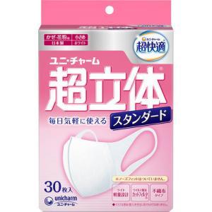 超立体マスク スタンダード 小さめ 白 30枚入|cocokarafine