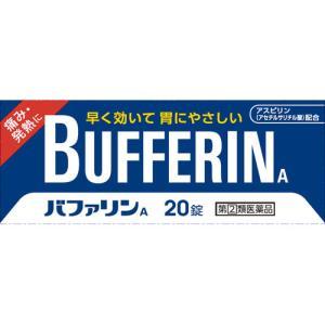 バファリンA 20錠[指定第2類医薬品]|cocokarafine
