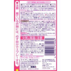 エレガード 小 75ml|cocokarafine|02