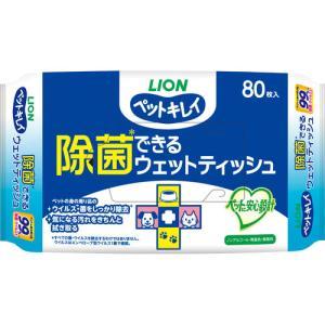 除菌できるウェットティッシュ 80枚の関連商品8