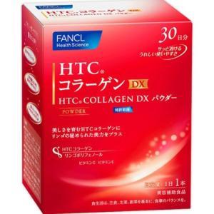 ファンケル HTCコラーゲンDXパウダー30本|cocokarafine