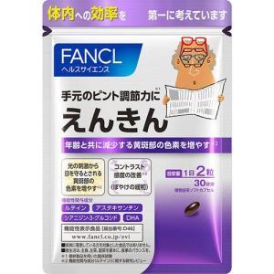 ファンケル えんきん 30日分 60粒|cocokarafine