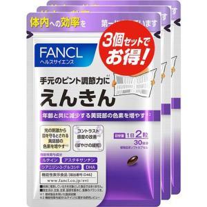 ※えんきん 23.2g(387mg×60粒)×3袋|cocokarafine