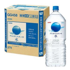キリン アルカリイオンの水 2L×6本(1ケース)...