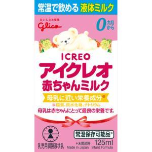 液体ミルクとは、粉ミルクと同様の成分で、新生児から飲ませることができます。調乳済みのミルクが液体にな...