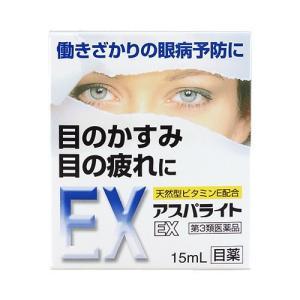 【在庫限り】アスパライトEX 15ml [第3類医薬品]|cocokarafine