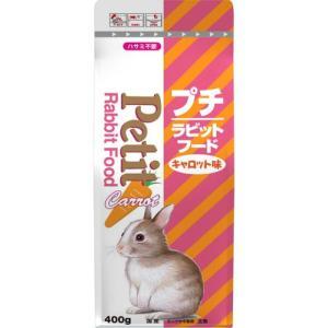 プチ ラビットフード キャロット味 400gの関連商品7