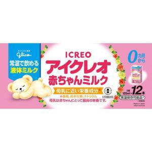 ※ICREO アイクレオ 赤ちゃんミルク(液体ミルク) 125mL×12本