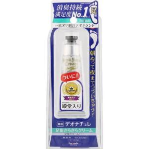 消臭持続朝ぬって夜までつづいちゃう!薬用無香料足特有のニオイとムレを考えて開発された、クリームタイプ...
