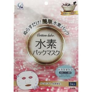 【在庫処分】コットンラボ 水素パックマスク 3枚...
