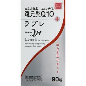 カネカ社製 還元型コエンザイムQ10 ラブレ 450mg×90粒【植物性乳酸菌ラブレ】|cocokarafine