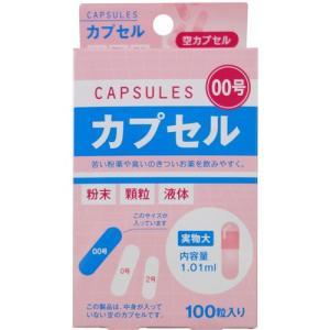 CF衛生カプセル 00号 100粒|cocokarafine