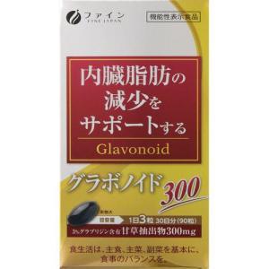 ファイン グラボノイド 300 90粒入|cocokarafine