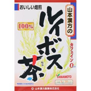 山本漢方 ルイボス茶100%(20袋) cocokarafine