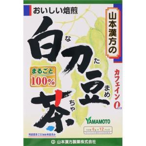なたまめ茶・なた豆茶・白刀豆茶 山本漢方 100% 6g×12包|cocokarafine