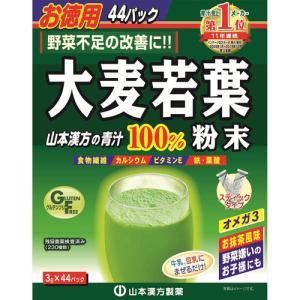 山本漢方 大麦若葉粉末分包 3g×44包|cocokarafine