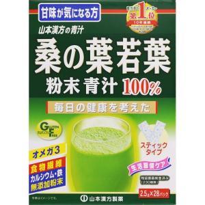 山本漢方 桑の葉青汁 粉末 スティックタイプ 2.5g×28パック cocokarafine