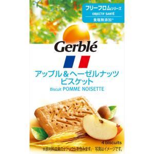 ※ジェルブレ 砂糖不使用シリーズ アップル&ヘーゼルナッツビスケット ポケットサイズ 4枚(57.5g) cocokarafine