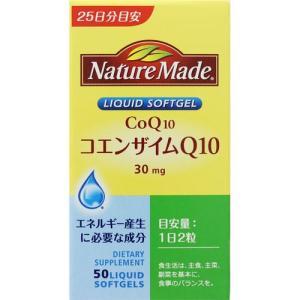 ネイチャーメイド コエンザイムQ10 50粒|cocokarafine