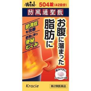 WIN漢方 防風通聖散料エキス錠クラシエ 504錠[第2類医薬品]|cocokarafine