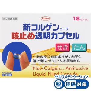 新コルゲンコーワ咳止め透明カプセル 18カプセル[指定第2類医薬品]|cocokarafine