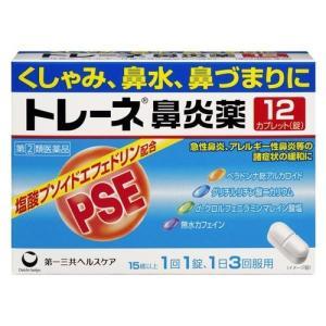トレーネ鼻炎薬 12錠[指定第2類医薬品]