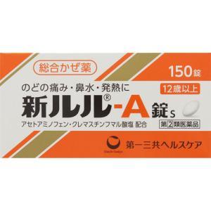 新ルル-A錠s 150錠[指定第2類医薬品]|cocokarafine