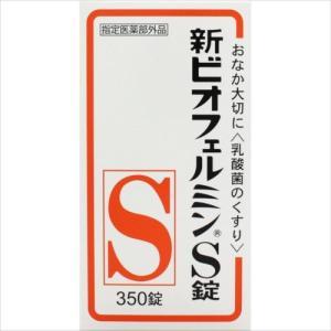 新ビオフェルミンS 350錠[指定医薬部外品]