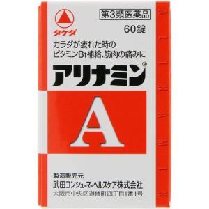 ●アリナミンAは、「タケダ」が開発したビタミンB1誘導体フルスルチアミンを配合し、毎日の生活の中で感...
