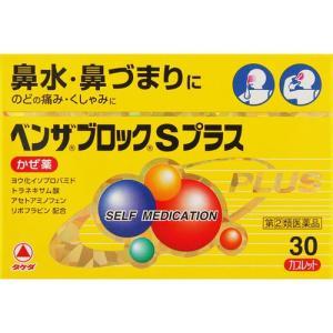 ベンザブロックSプラス 30カプレット[指定第2類医薬品]|cocokarafine