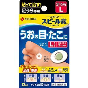 スピール膏ワンタッチEX(足うら用L) 12枚入り[第2類医薬品]