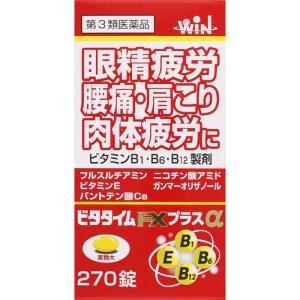 ビタタイムFXプラスα 270錠 [第3類医薬品]|cocokarafine