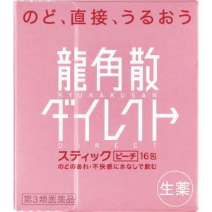 龍角散ダイレクトスティックピーチ 16包[第3類医薬品]|cocokarafine