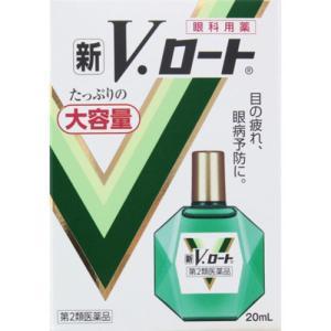 新V・ロート(大容量) 20ml[第2類医薬品]|cocokarafine