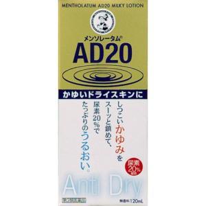 メンソレータム AD20乳液タイプ 120ml [第3類医薬品]