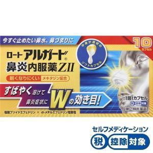 ロートアルガード鼻炎内服薬ZII 10カプセル[指定第2類医薬品]