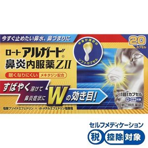 ロートアルガード鼻炎内服薬ZII 20カプセル[指定第2類医薬品]