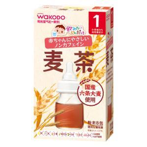 赤ちゃんにやさしいノンカフェイン国産六条大麦使用便利な個包装まだの飲む量が少ない赤ちゃんの水分補給に...