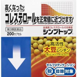 ★シンプトップ 200カプセル[第3類医薬品] セルフメディケーション税制対象商品|cocokarafine