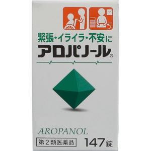 アロパノール 147錠[第2類医薬品]