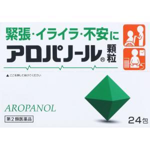 アロパノール顆粒 24包[第2類医薬品]